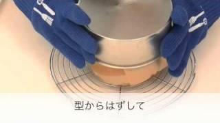 お菓子作り・パン作りの材料と道具の専門店 cuocaのレシピ動画。今回は...