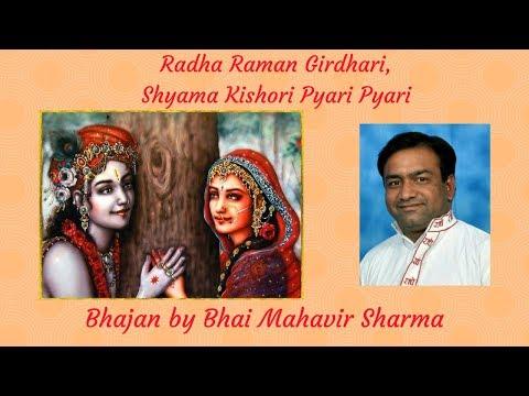 Radha Raman Girdhari    Bhai Mahavir Sharma   Krishan Bhajan    Bhav Pravah