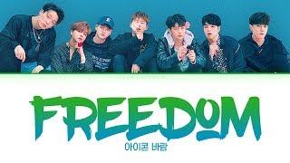 Ikon  아이콘  - Freedom  바람   Lyrics Color Coded Han/rom/eng