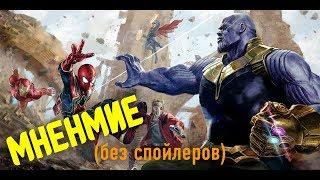 Мстители: Война Бесконечности Мнение