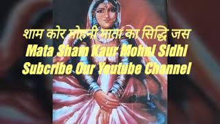 शाम कोर मोहनी माता का सिद्धि   Mata Sham Kaur Mohni Sidhi by Sant Sangal Dass ji