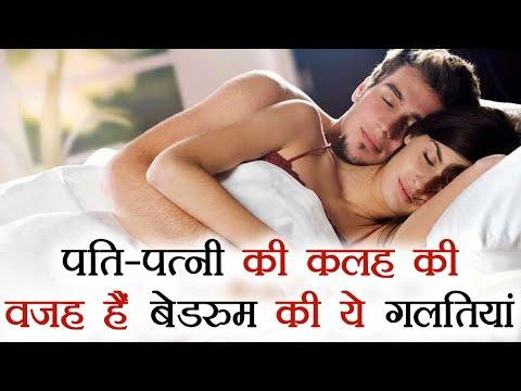 पति-पत्नी-के-रिश्ते-में-रोमांस-भर-देंगे-बेडरूम-के-ये-वास्तु-टिप्स,-vastu-tips-for-bedroom- -boldsky