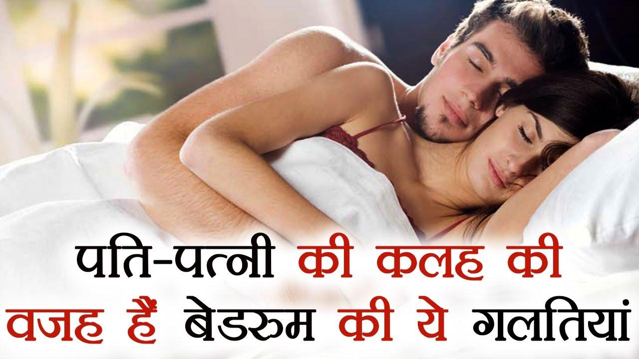 पति-पत्नी के रिश्ते में रोमांस भर देंगे बेडरूम के ये वास्तु टिप्स, Vastu  Tips for Bedroom | Boldsky - YouTube