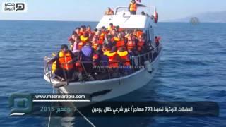 مصر العربية | السلطات التركية تضبط 397 مهاجرًا غير شرعي خلال يومين