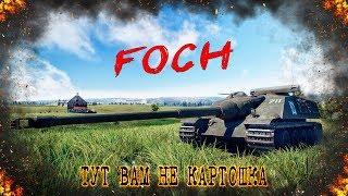 War Thunder : AMX 50 Foch - Тут вам не картошка.