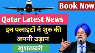Qatar New Update For All International Passenger Travelling From India.