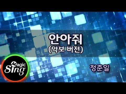 [매직씽아싸노래방] 정준일(JOONIL JUNG)_안아줘(Hug Me)_노래방(Karaoke+score)  MAGICSING