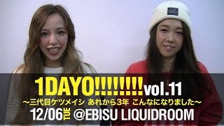 【1DAYO!!!!!!!! vol.11】Juliet スペシャルコメント動画
