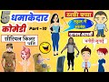 5 मजेदार कोमेडी Jokes - Part 10 ! Stand Up Comedy ! Funny Video ! Talking Tom ! Lots Of Laughter
