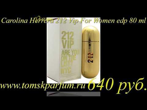 Купить с доставкой по России женский парфюм Carolina Herrera 212 VIP