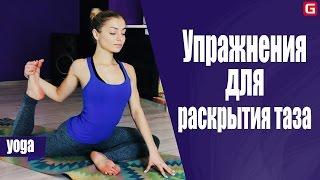 Йога для начинающих | Упражнения для раскрытия таза(В данном видео показан комплекс упражнений, который вам поможет добиться свободы движения в области тазобе..., 2016-04-24T17:29:58.000Z)