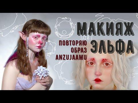 Макияж эльфа для девушки - повторяю fantasy makeup Anzujaamu