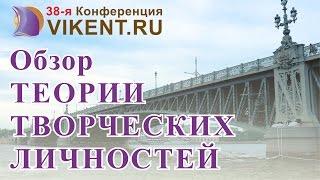 ОБЗОР ТЕОРИЙ РАЗВИТИЯ ЛИЧНОСТИ