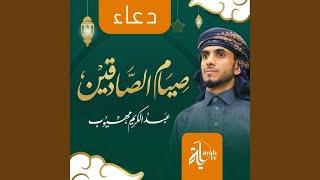 Duaa Seyam Al Sadeqen