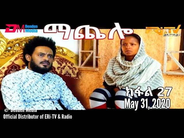 ማጨሎ (ክፋል 27) - MaChelo (Part 27), May 31, 2020 - ERi-TV Drama Series