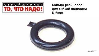 Кольцо резиновое для гибкой подводки D-6mm - резиновые уплотнительные кольца, уплотнительное кольцо