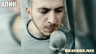 Битбокс от - тима мацони,добрий юра, алик-по братски)))