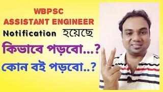 WBPSC  Assistant Engineer preparation ।  Govt. Job Preparation /Civil Engineering Bangla