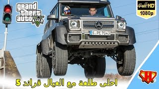 يلاه نطلعو لجبال | Grand Theft Auto V PC dubsta 6x6