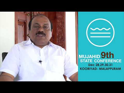 9th Mujahid State Conference | Greetings | V K Ibrahim Kunju M L A