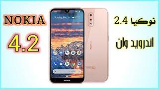 نوكيا 4.2 هاتف من الفئة الرخيصة بتصميم صلب وجميل NOKIA 4.2