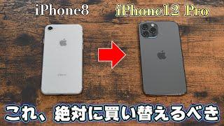 【次元が違う】iPhone8からiPhone12 Proに変えたら世界が変わった。 [開封レビュー]