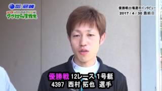 ボートレース尼崎2017年4月30日デイリースポーツ杯争奪第28回ささはら賞...