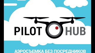 Pilothub - поиск пилотов и заказ аэросъемки(Представляем вам сервис https://pilothub.ru - площадку для поиска пилотов и заказа съемки с воздуха без посредников...., 2016-08-16T20:38:44.000Z)