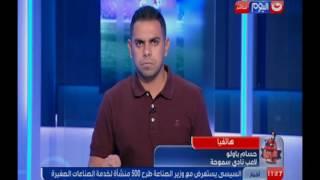 كورة كل يوم  | حسام باولو يؤكد: انا مينفعش ابقي بديل فى المنتخب .. انا زى اى حد فى مكاني