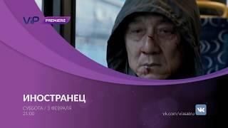 Иностранец - премьера фильма на ViP Premiere