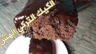 كيك تركي لا يقاوم بالكاراميل والشوكولاتا - الكيكة التركية الهشه