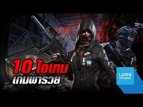 10อันดับ ไอเทมเกมพารวย | Luve Feed Thailand