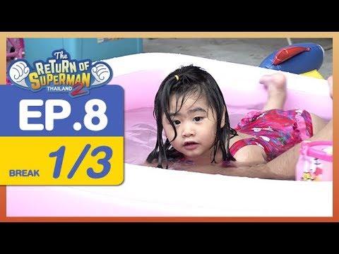The Return of Superman Thailand Season 2 - Episode 8 - 13 มกราคมคม 2561 [1/3]