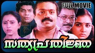 Malayalam Full Movie Sathyaprathinja   Kerala Political Thriller   Murali, Suresh Gopi movies