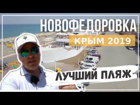 Крым 2019. Обзор Новофёдоровки. Отели, пляж и  развлечения.