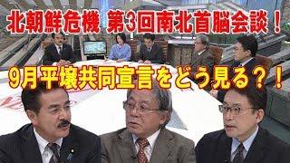 第3回南北首脳会談と朝鮮半島情勢に関する「佐藤正久」氏、「小此木政夫...