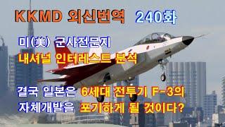 [외신번역] 240화. 미(美) 군사전문지 내셔널 인터…