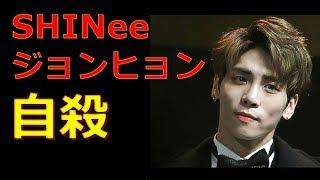 【速報】SHINee ジョンヒョンが衝撃自殺!