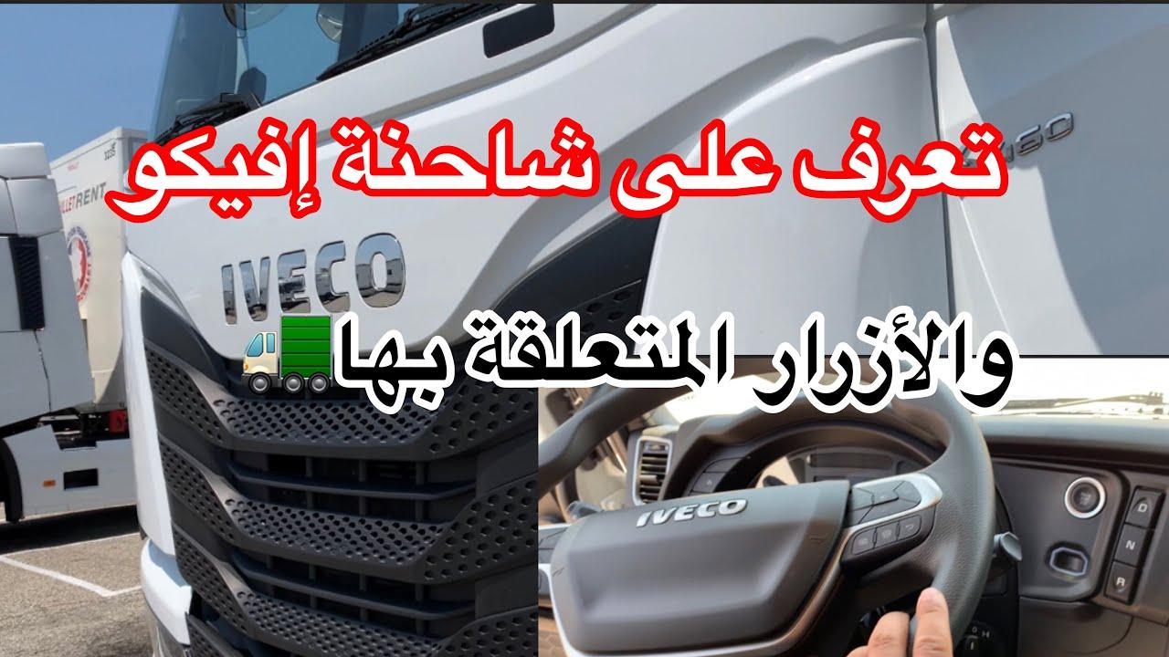 تعرف على شاحنة الإيفيكو الجديدة. Camion iveco euro 6