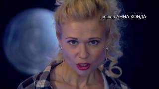 Anna Konnda_(AK)_Я - не сексі-бімба!!!