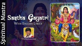 Ayyappa Gayatri Sastha Gayatri Mantram - Ayyappa Mantra | Sastha Gayatri by T. S. Ranganathan