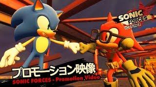 『ソニックフォース』プロモーション映像 thumbnail