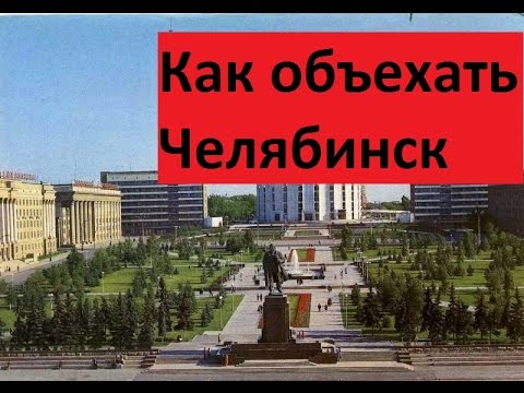 Как объехать Челябинск, не заезжая в город. Из Кургана в Уфу и наоборот...