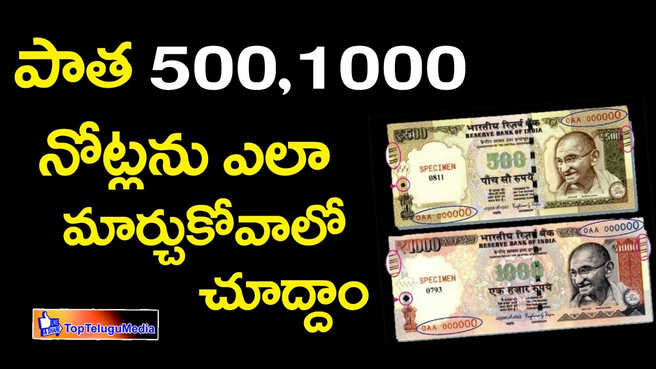 How To Exchange Old Currency Of Rs 500 And Rs1000 Top Telugu Media You