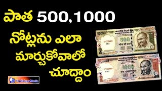 How to Exchange Old Currency of Rs 500 and Rs1000 - Top Telugu Media