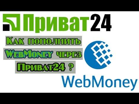 Как пополнить WebMoney через Приват24 ?