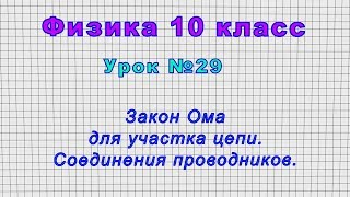 Физика 10 класс (Урок№29 - Закон Ома для участка цепи. Соединения проводников.)