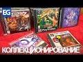 PS1 игры. Коллекционирование и советы