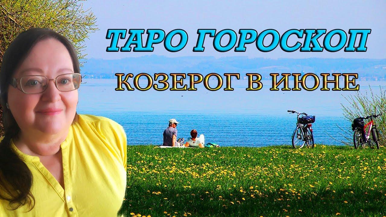 ♑ КОЗЕРОГ — ТАРО Гороскоп на июнь 2019 🌞 Таро прогноз для Козерога ⭐ астролог Аннели Саволайнен
