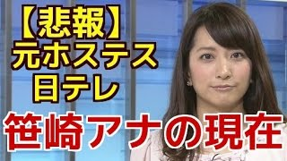 元ホステス・日テレ笹崎アナ ゴタゴタ入社から丸2年の現在 関連動画 【...